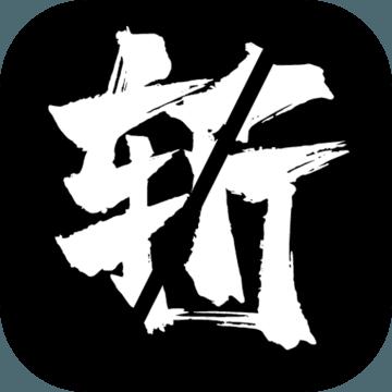 逝斩之刻萤九游版v1.0