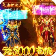 神之荣耀送5000元充值卡版v1.0.0