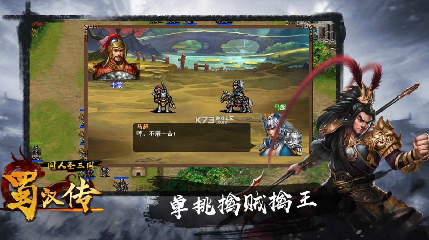 同人圣三国蜀汉传 v4.0.00 腾讯版 截图