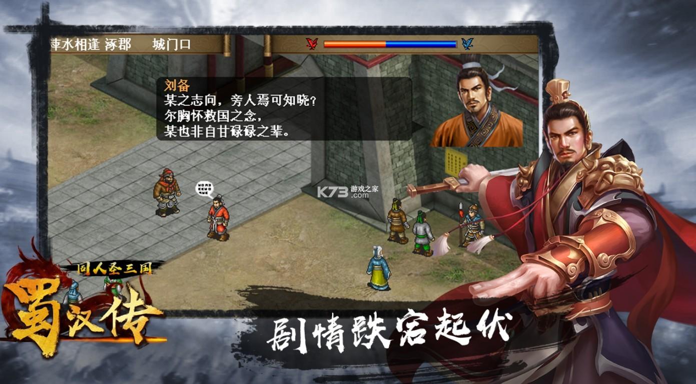 同人圣三国蜀汉传 v4.0.00 网易版 截图