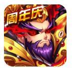 暴打魏蜀吴微信版v1.8.0