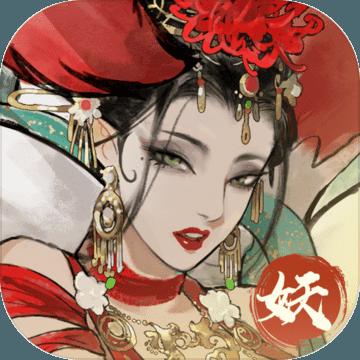 大妖箓 v0.3.111 最新版