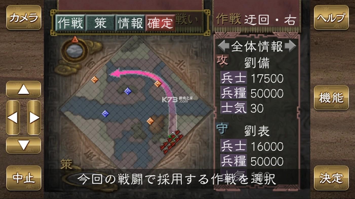 三国志7 v1.1 安卓中文版 截图