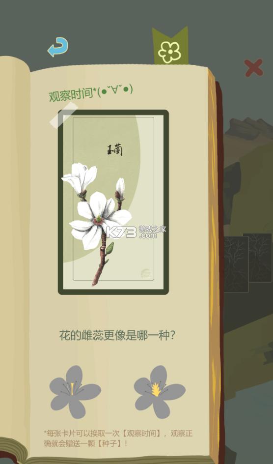 老农种树 v5.0 无广告版 截图