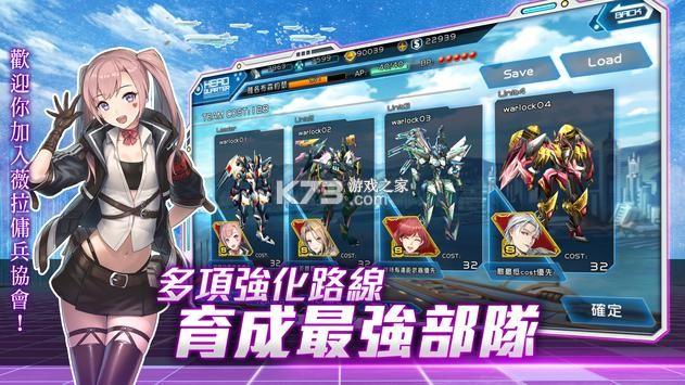 魔法军团零 v1.0.0 台服中文版 截图