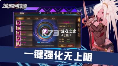 地城阿拉德魔剑侠缘 v1.0.2 手游 截图
