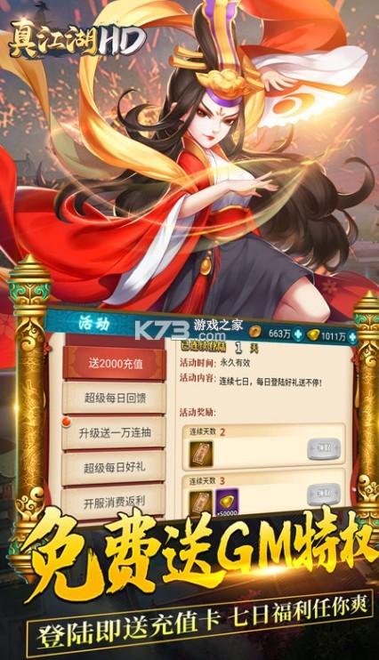 真江湖hd v1.00 无限元宝苹果版 截图