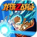 龙珠Z战谷bt版v1.0.1
