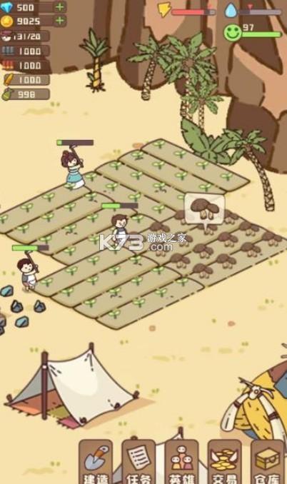 幸存者村庄 v1.0 游戏 截图