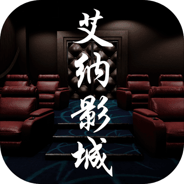 艾纳影城 v1.0.0 ios版