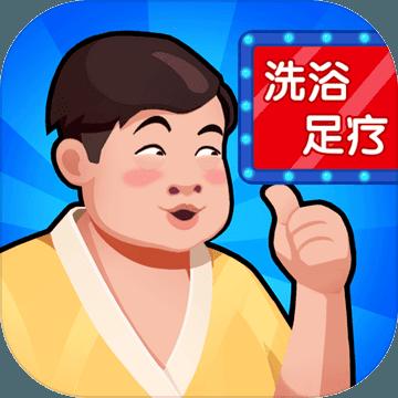 洗浴中心大亨无限金币钻石版iosv1.0.19