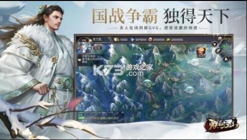 朕的江山 v2.11.99 破解版苹果 截图