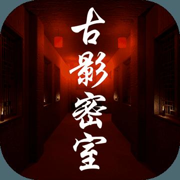 古影密室 v1.0.2 ios版