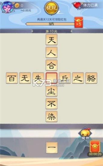 成语天骄 v1.0 领红包版 截图