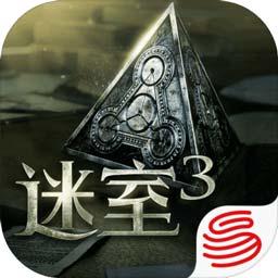 迷室3中文正版v1.0.6