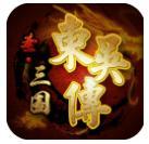 圣三国东吴传安卓版v1.61