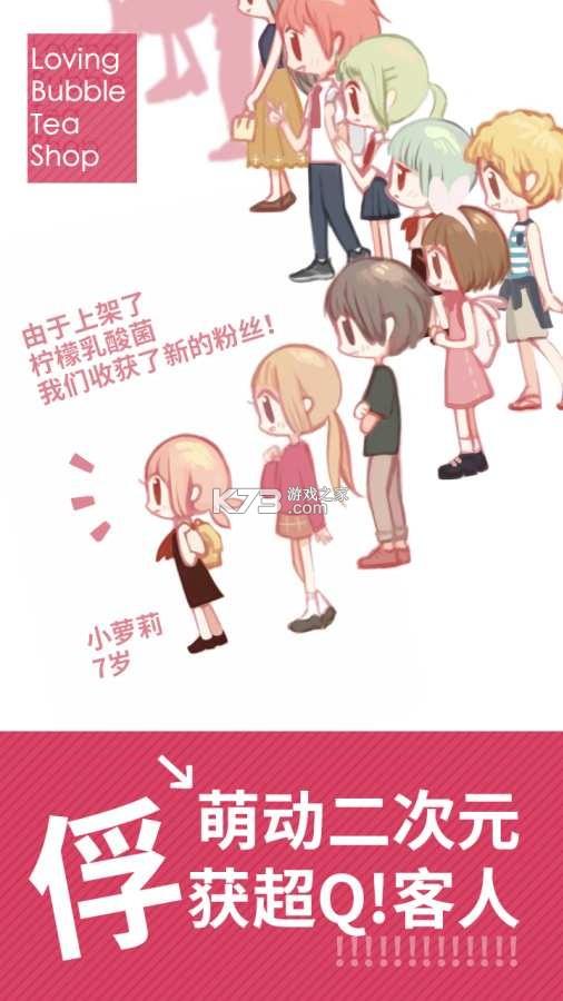 恋恋奶茶小铺 v1.0.40 中文版 截图