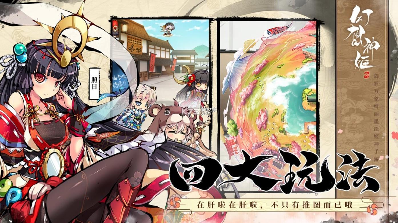 幻想神姬 v2.0.0 日服 截图