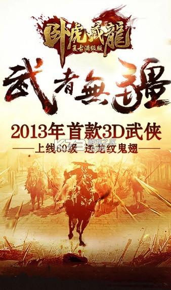 卧虎藏龙 v1.1.19 手游福利服 截图