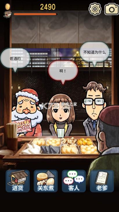 关东煮店人情故事3 v1.0.0 国服中文版 截图