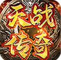 天战传奇无限元宝服v1.0.0