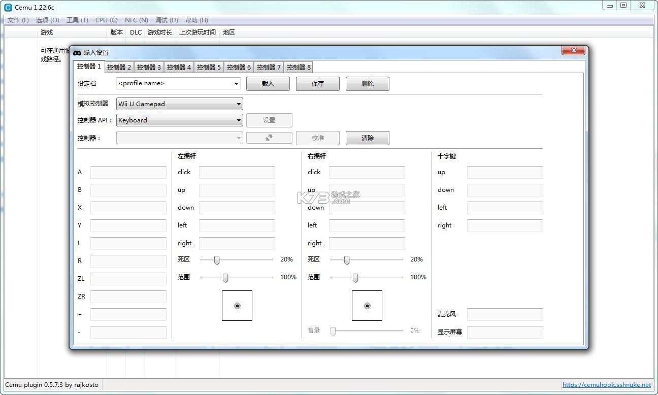 Cemu模拟器1.22.6c 中文版下载[最新cemuhook] 截图