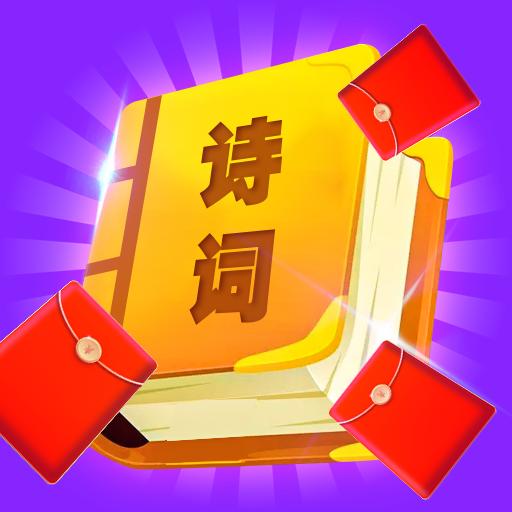 红包爱诗词领红包版v1.0.3
