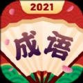 成语合家欢2021最新版v1.0