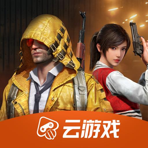 和平精英云游戏appv3.8.0.70102
