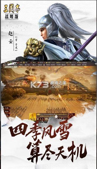 三国志战略版 v2013.663 元宵节版本 截图