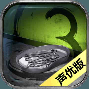 隐秘的原罪3 v1.3 ios版