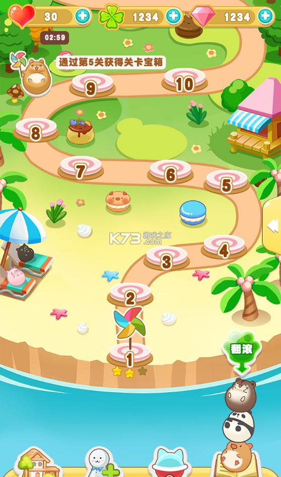 梦幻萌消团 v1.0.2 最新版 截图