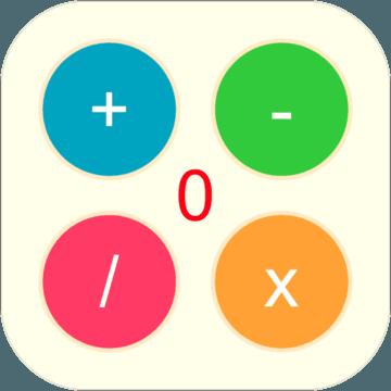 数学消消乐游戏