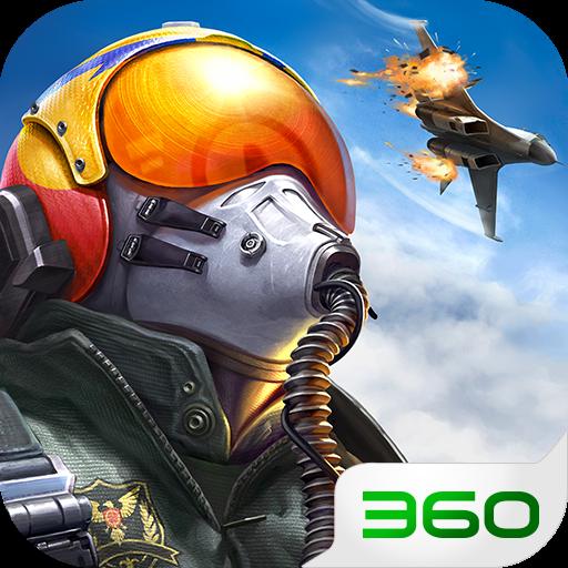 现代空战3D v5.4.0 360版
