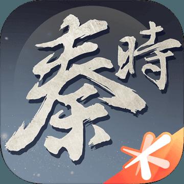 秦时明月世界 v1.21.13 最新版