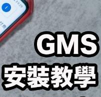 华为Emui11 GMS工具包下载[含安装教程]