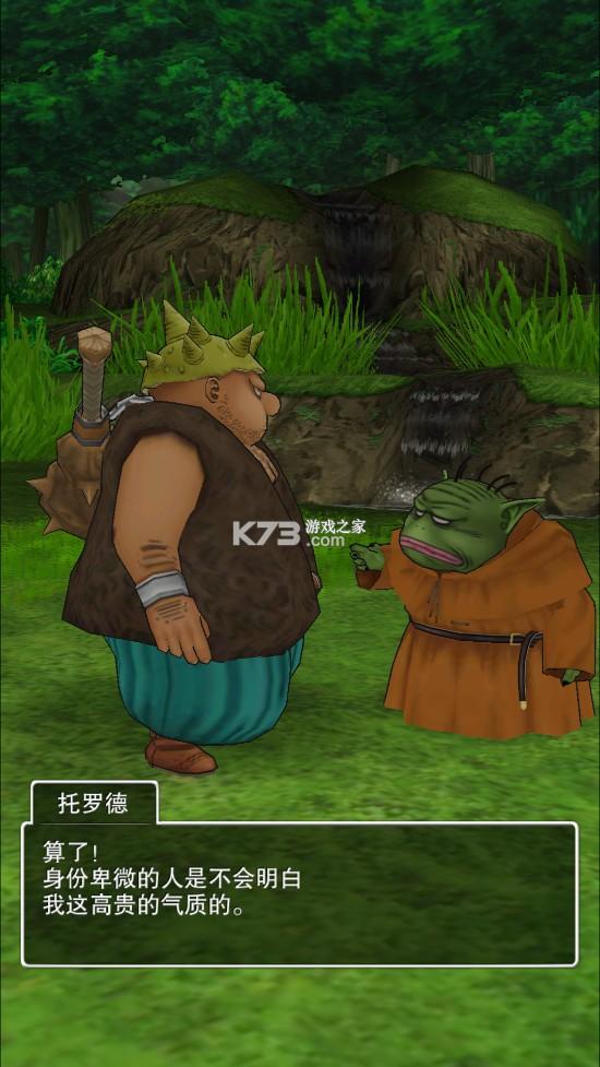 勇者斗恶龙8