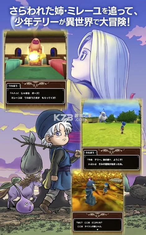勇者斗恶龙怪兽篇特瑞仙境 v1.0.4 手游下载 截图