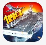 现代海战 v1.0.90 变态版