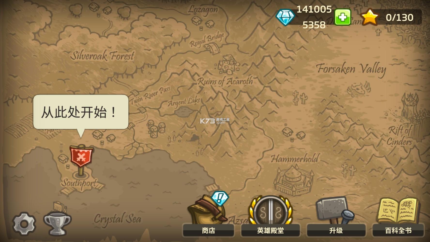 皇家守卫军 v5.1.05 破解版 截图