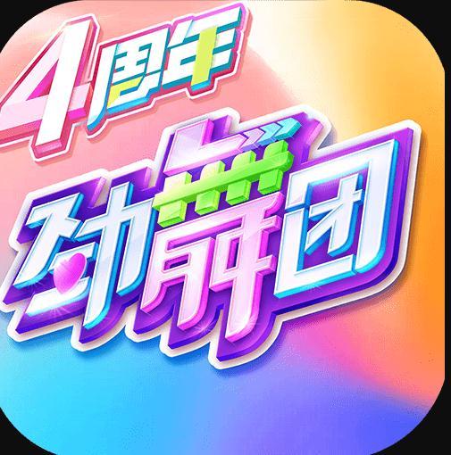 劲舞时代网易版最新版v2.9.3