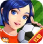 足球2048红包版v125101