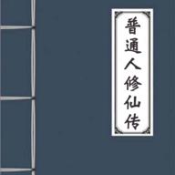 普通人修仙传无限灵石破解版v0.3