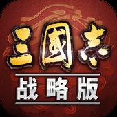 三国志战略版 v1.1.6 新马版