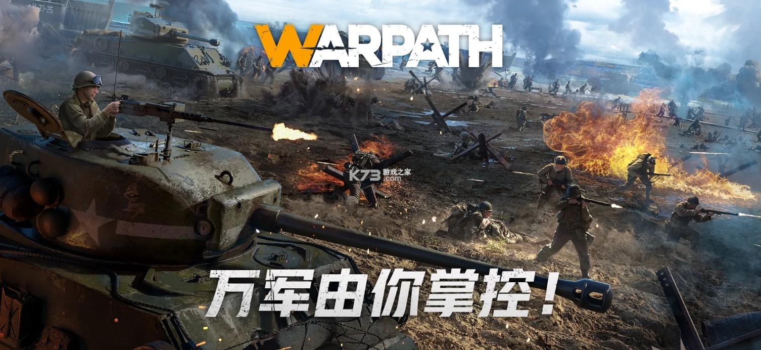 战火勋章 v1.07.00 游戏 截图