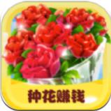 红包花园红包版v1.0