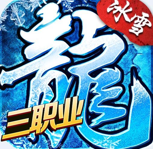 盟重英雄冰雪传奇手游v1.0.0
