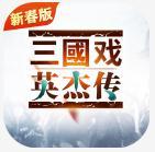三国戏英杰传 v3.46 华为版本