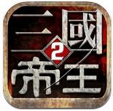 帝王三国2安卓破解版v0.99.0632