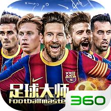 足球大师黄金一代360版本v6.9.0